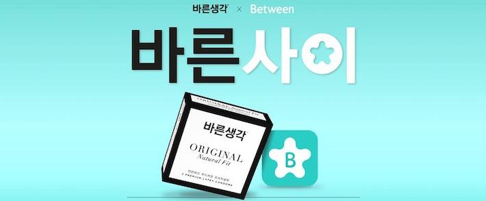韓国のコンドーム