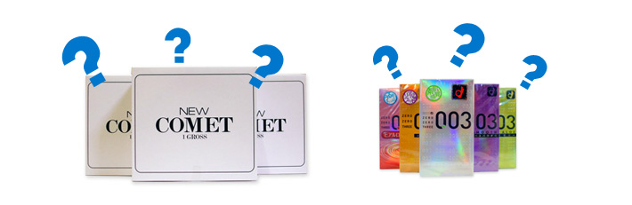 コンドームと業務用コンドーム